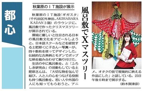 東京新聞181222