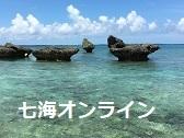 七海オンライン専用ページ